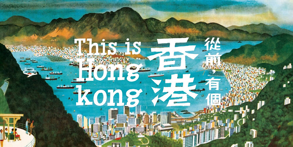 home banner this is hong kong.jpg