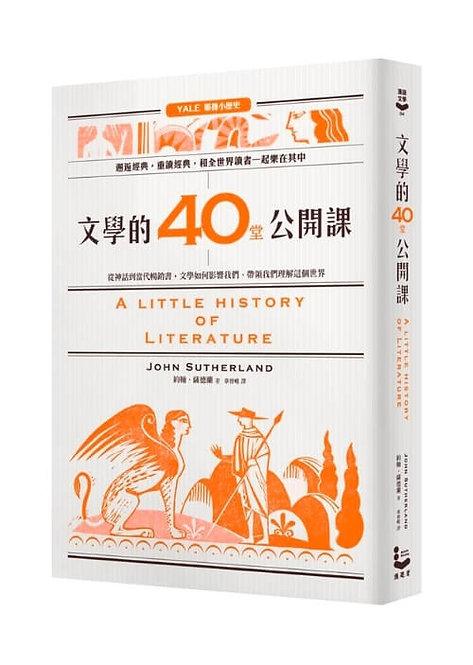 文學的40堂公開課:從神話到當代暢銷書,文學如何影響我們、帶領我們理解這個世界 A little history of Literature