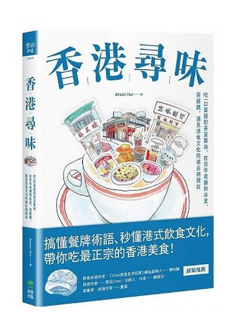 香港尋味:吃一口蛋撻奶茶菠蘿油,在百年老舖與冰室、茶餐廳,遇見港食文化的過去與現在