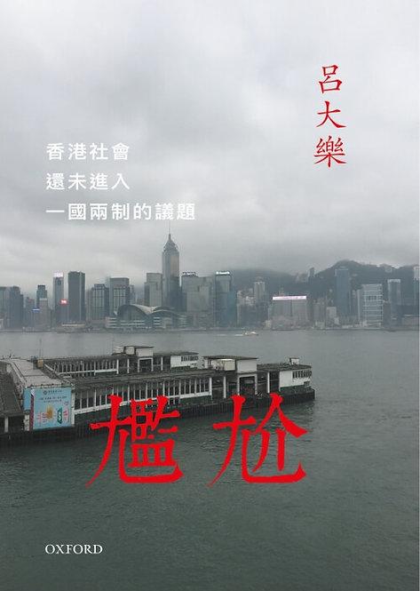 尷尬:香港社會還未進入一國兩制的議題