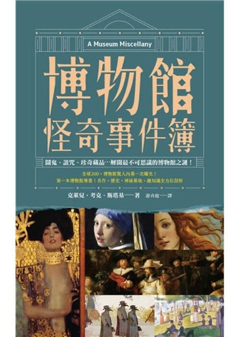 博物館怪奇事件簿:鬧鬼、詛咒、珍奇藏品⋯解開最不可思議的博物館之謎!