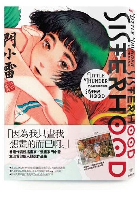SISTERHOOD:門小雷精選作品集 SISTERHOOD LITTLE THUNDER ART BOOK