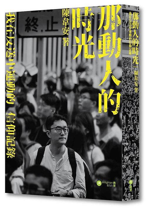 那動人的時光, 我在反送中運動的信仰記錄, 陳韋安