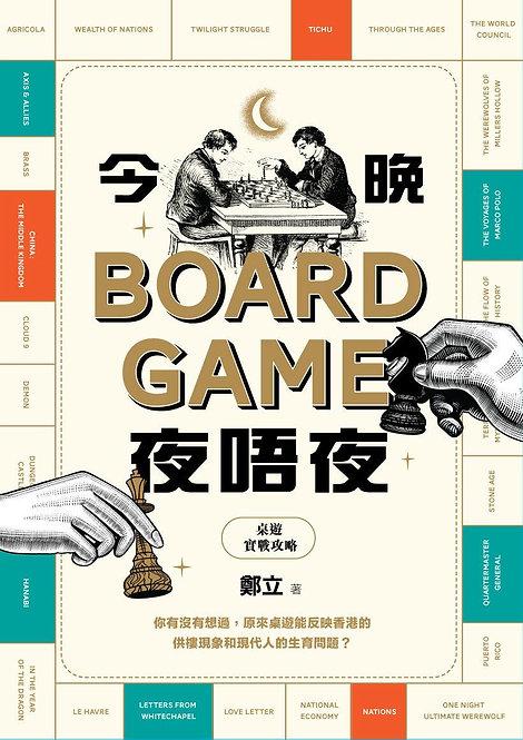 今晚 Board Game 夜唔夜