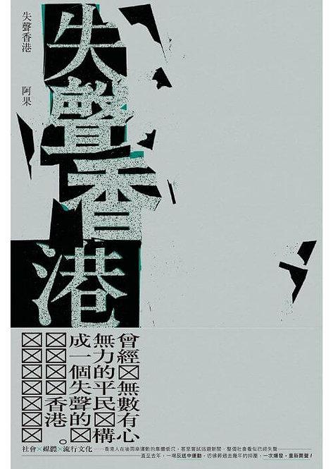 失聲香港, 阿果, 突破出版