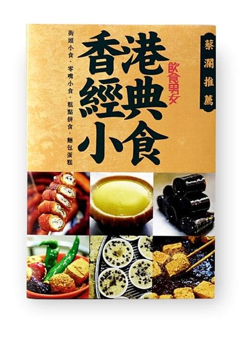 香港經典小食