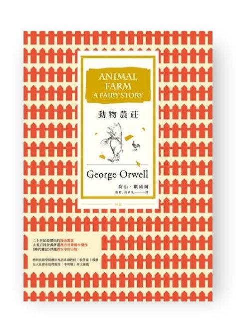 動物農莊(改版) Animal Farm: A Fairy Story