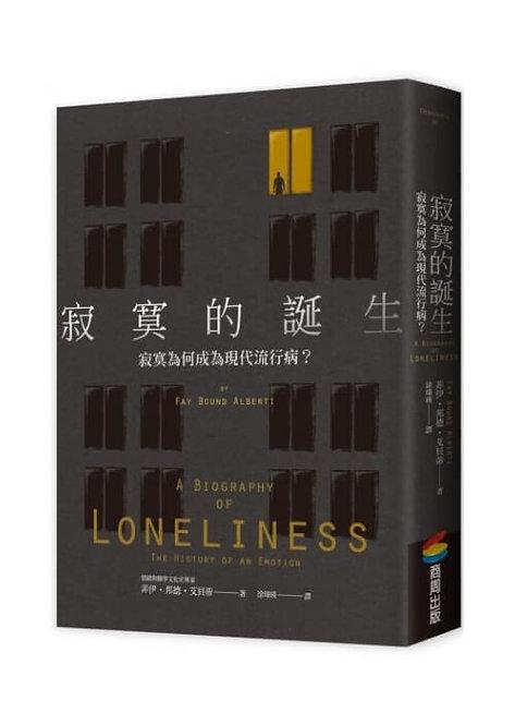 寂寞的誕生:寂寞為何成為現代流行病? A Biography of Lonliness