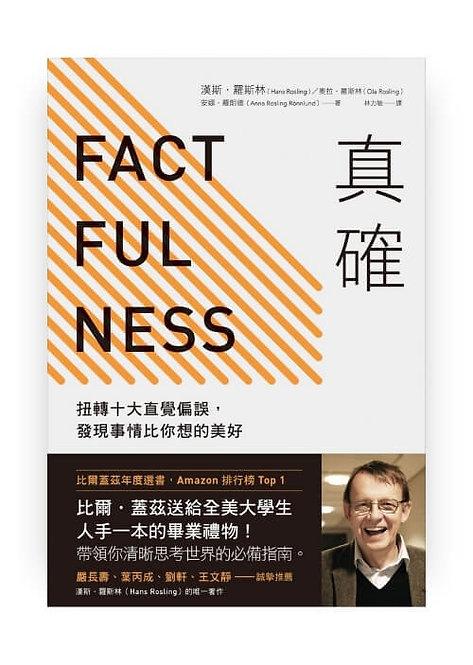 真確:扭轉十大直覺偏誤,發現事情比你想的美好 FACTFULNESS:Ten Reasons We're Wrong About the World