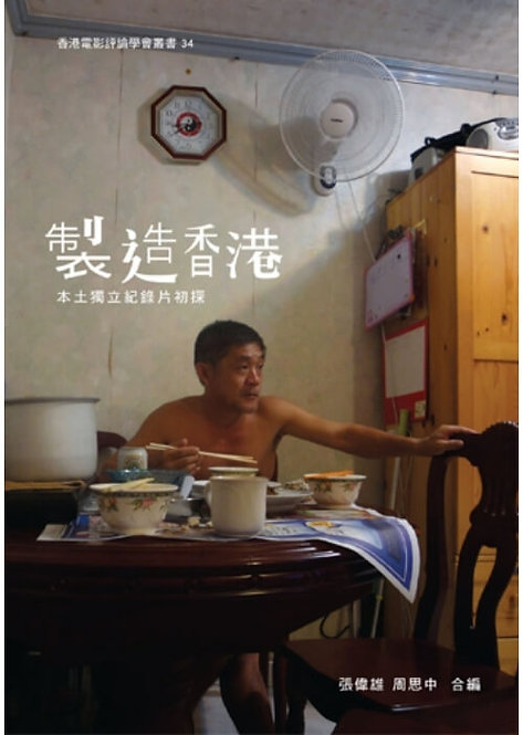 製造香港─本土獨立紀錄片初探