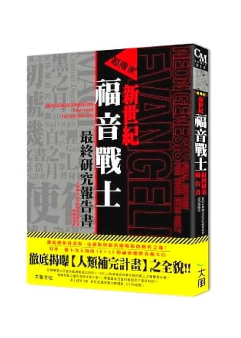 超機密 新世紀福音戰士最終研究報告書:徹底揭曝【人類補完計畫】之全貌!!