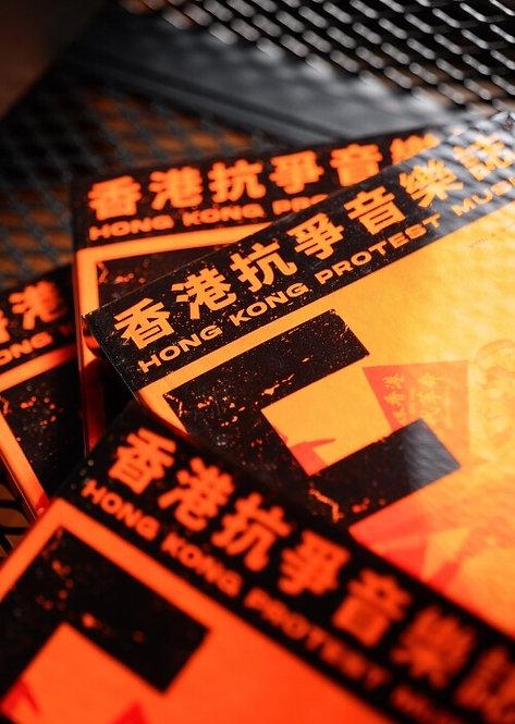 F For:香港抗爭音樂誌, 黃耀明, 憤怒的燒味舖, 粉紅A, LUNAISABEP, 毅進仔