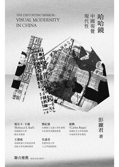 哈哈鏡:中國視覺現代性