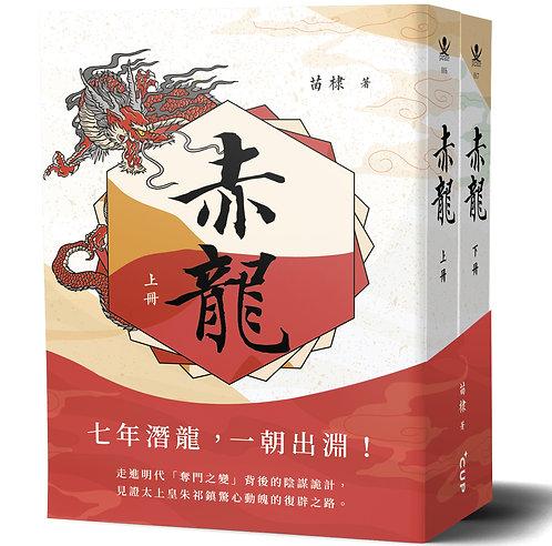赤龍(一套兩冊)