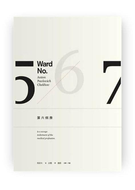 第六病房 WARD NUMBER 6
