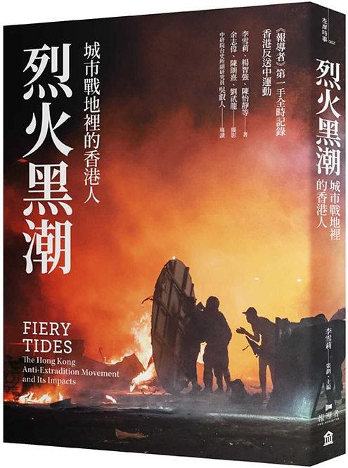 烈火黑潮, 反送中書, 報導者, 城市戰地裡的香港人,