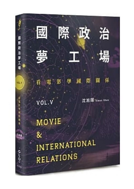 國際政治夢工場:看電影學國際關係vol.V