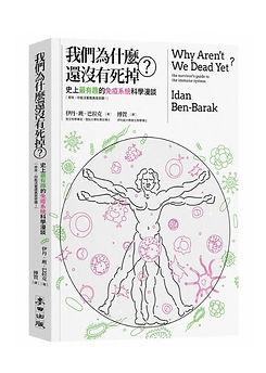 我們為什麼還沒有死掉?:史上最有趣的免疫系統科學漫談(原來,你能活著還真是奇蹟!