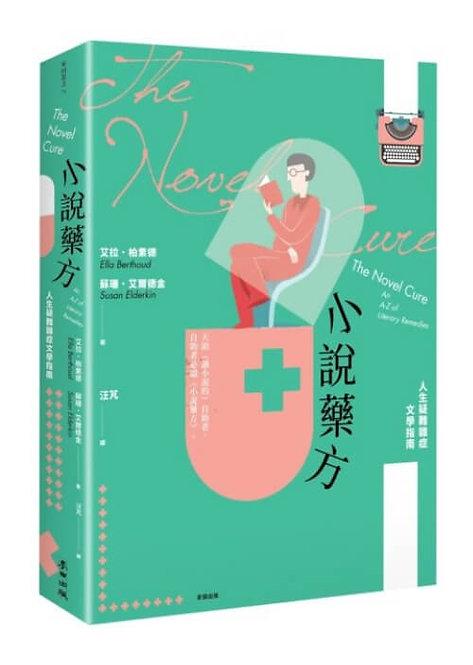 小說藥方──人生疑難雜症文學指南