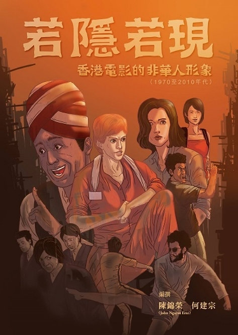 若隱若現:香港電影的非華人形象(1970至2010 年代)