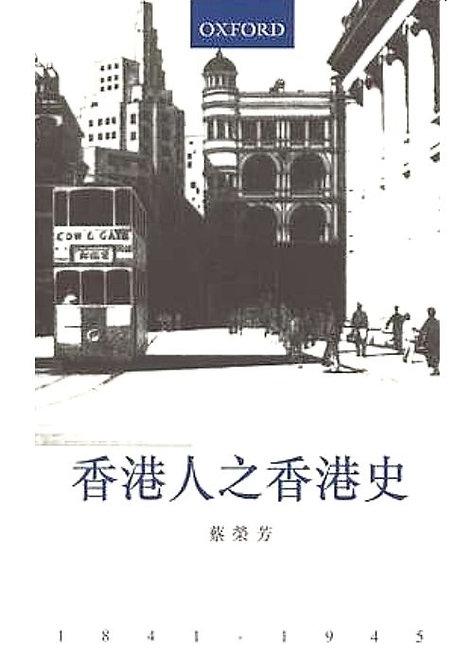 香港人之香港史 1841-1945