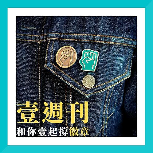 【壹週刊 和你壹起撐】徽章(一套兩款)