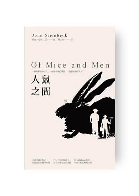 人鼠之間 Of Mice And Men