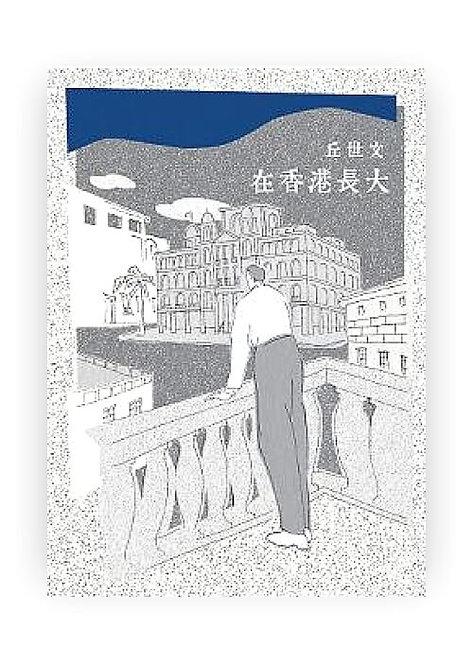 在香港長大 (增訂本) (Growing Up in Hong Kong)