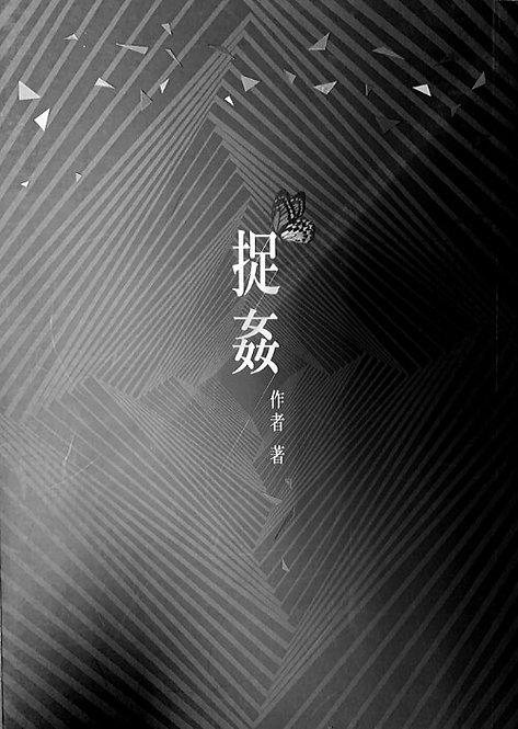 作者, 捉姦, 強姦, 香港文學,