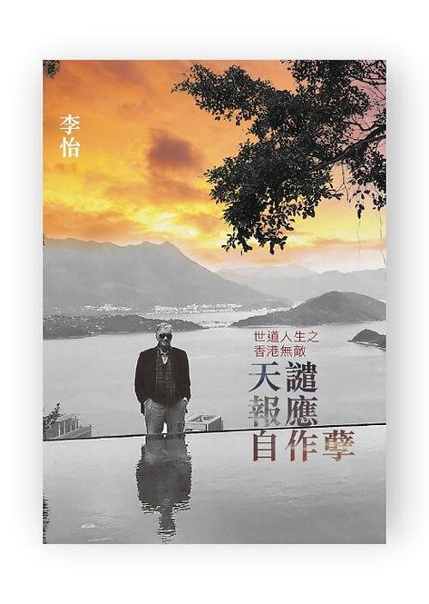 世道人生之香港無敵:天譴·報應·自作孳