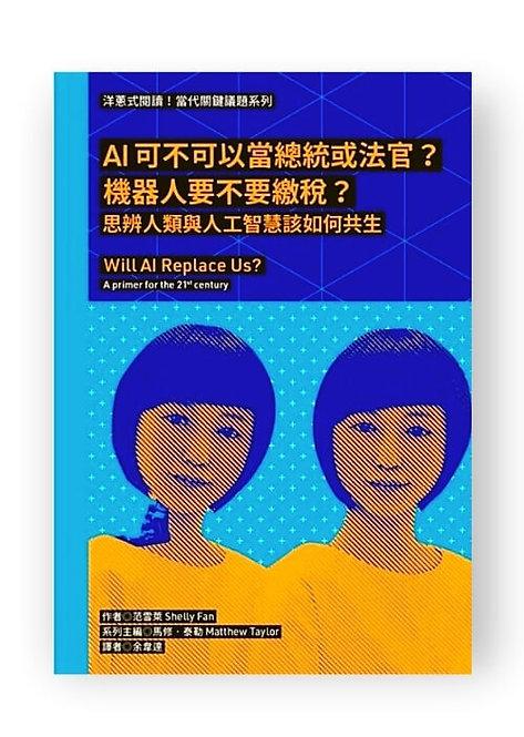 洋蔥式閱讀!當代關鍵議題系列:AI可不可以當總統或法官?機器人要不要繳稅?思辨人類與人工智慧該如何共生