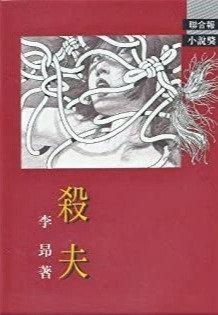 殺夫, 李昂, 鹿城故事, 女性主義小說, 復仇, 報仇