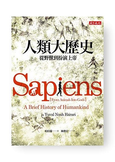 人類大歷史:從野獸到扮演上帝(新版) Sapiens: A Brief History of Humankind