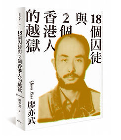 廖亦武-18個囚徒與2個香港人的越獄.jpg
