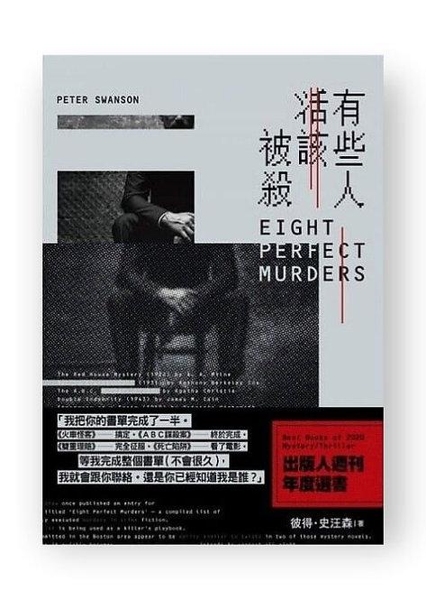 有些人活該被殺 Eight Perfect Murders