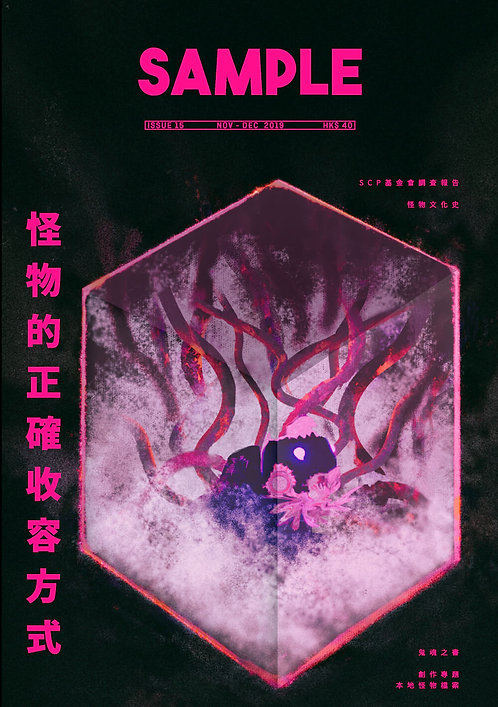 《Sample》第十五期〈怪物的正確收容方式〉