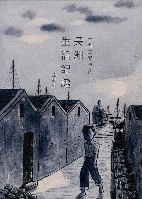 一九二零年代長洲生活記趣 (Down and Out in Cheung Chau, 1920s)