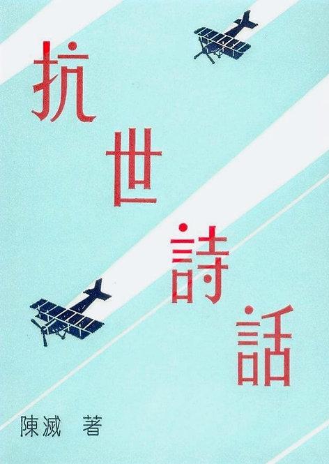 抗世詩話, 陳滅, 陳智德, 根著我城, 香港文學
