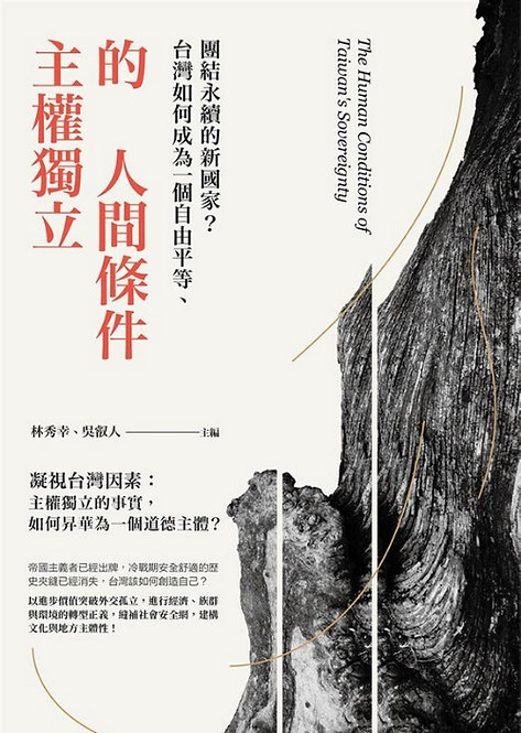 主權獨立的人間條件:台灣如何成為一個自由平等、團結永續的新國家?