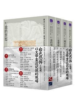 讓過去成為此刻:臺灣白色恐怖小說選 套書.jpg