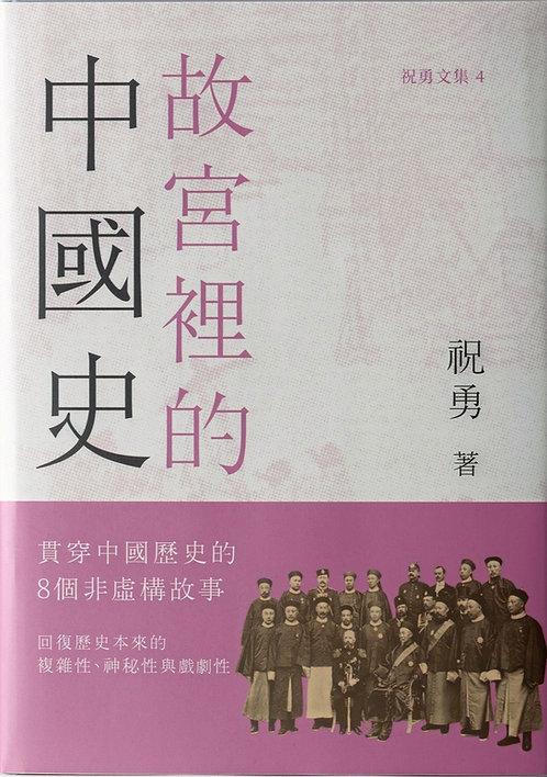 故宮裡的中國史