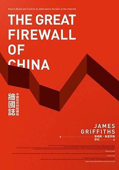 牆國誌:中國如何控制網路.jpg