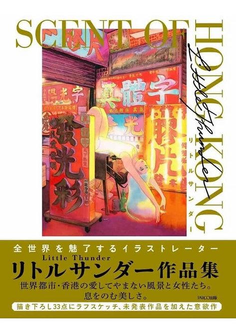 門小雷作品集:SCENT OF HONG KONG
