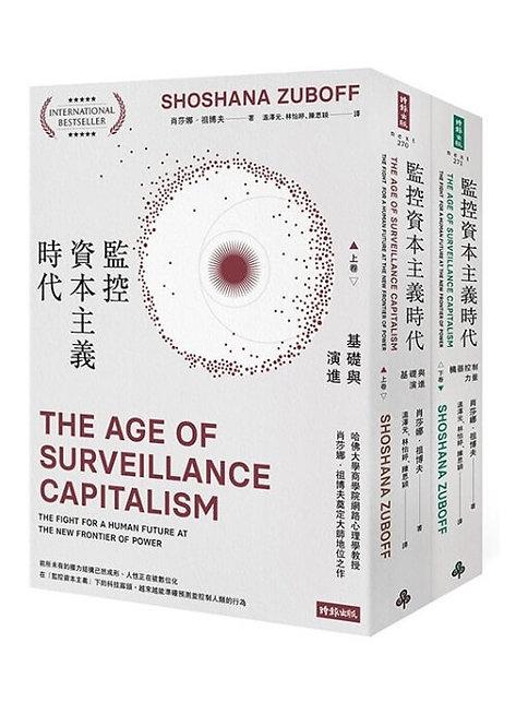 監控資本主義時代(上卷:基礎與演進;下卷:機器控制力量)