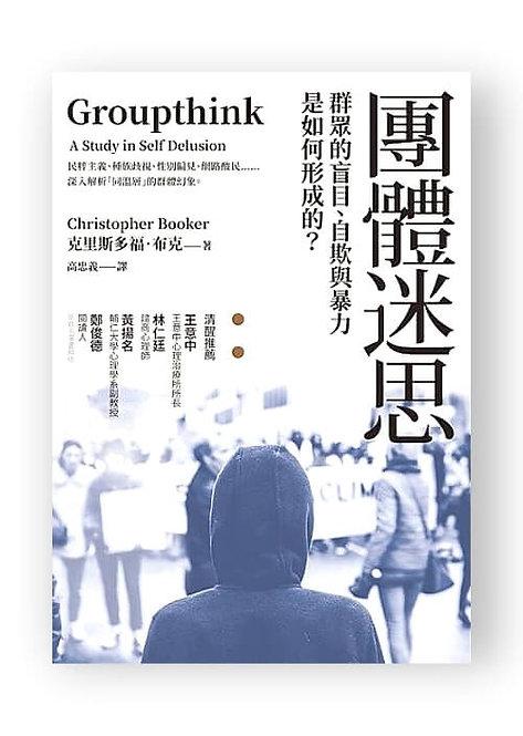 團體迷思:群眾的盲目、自欺與暴力是如何形成的? Groupthink: A Study in Self Delusion