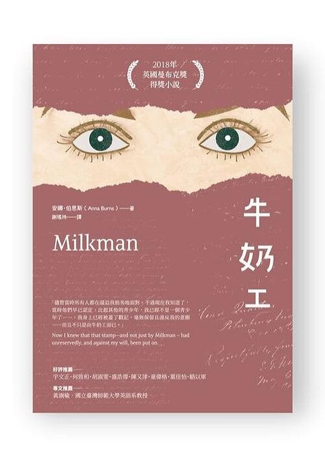 牛奶工 Milkman