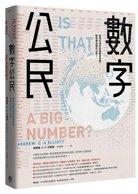 數字公民:如何打造你的識數世界觀,輕鬆成為現代公民!
