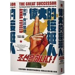 偉大的接班人:從造神運動、籠絡權貴到高壓統治,揭密金正恩的權力遊戲