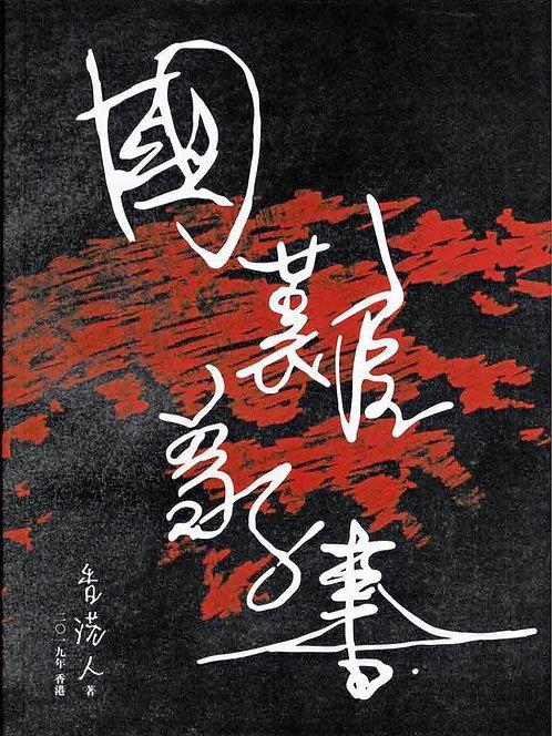 國難家書, 國難五金, 李政熙, 勇武派, 新書