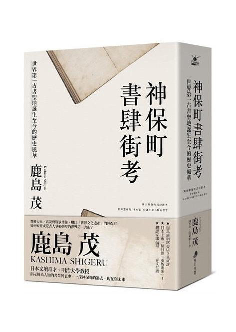 神保町書肆街考:世界第一古書聖地誕生至今的歷史風華